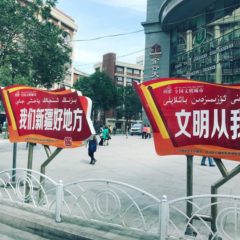 Au capital de Xinjiang, des slogans écrits en chinois et en ouïghour, signifie « notre Xinjiang est un bon endroit ». Crédit Yang Tengxiang.